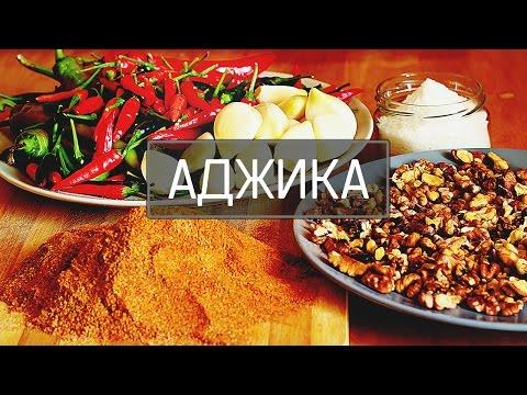 Как сделать аджику настоящую. Аджика - наш кавказский рецепт