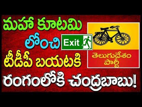 మహాకూటమి లోంచి టీడీపీ బయటకి  రంగం లోకి చంద్రబాబు  ! TDP Exit from Telangana maha kutami..!