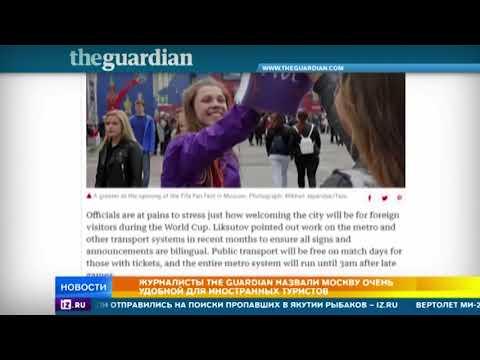 Иностранные СМИ восхитились подготовкой к ЧМ в России