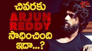 What Did Arjun Reddy Achieve At Last ? #FilmGossips