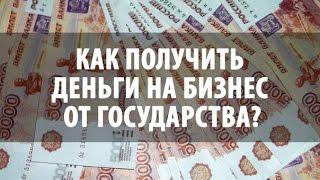 Как получить от государства 380 000 рублей