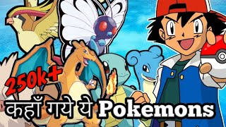 कहाँ गये  ASH के ये Pokémons || Top 06 Pokemon's Ash left || Why Ash left These  Pokemons in hindi ?