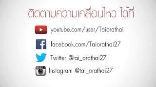Tai Orathai Official Follow