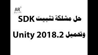حل مشكلة تثبيت Android SDK وتنزيل يونتي Unity 2018.2