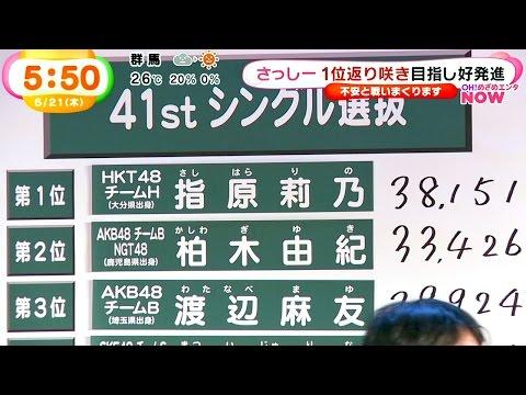 【HD 60fps】 AKB48 41thシングル選抜総選挙 速報発表 (2015.05.21) めざましTV