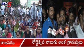 రోడ్డెక్కిన నాలుగు లంక గ్రామస్తులు | Lanka Villagers Protest, East Godavari District