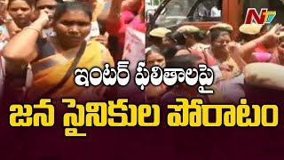 తెలంగాణలో ఇంకా చల్లారని ఇంటర్ మంటలు || Janasena Party Leaders Protest At Inter Board