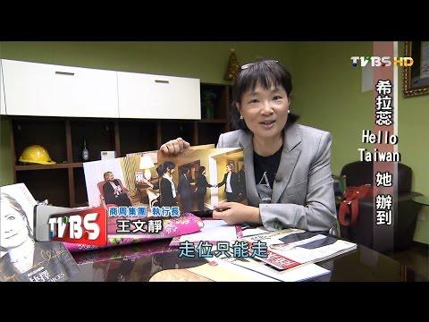 台灣-看板人物-20160724 CEO意志!王文靜達陣之路