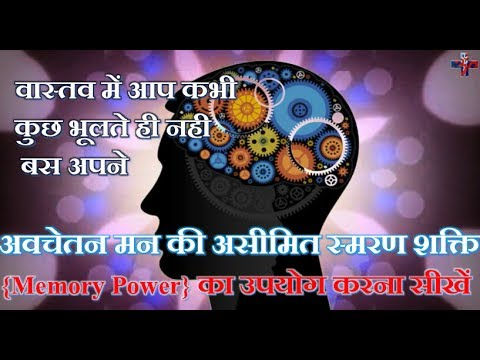 How to increase memory power by power of the subconscious mind in hindi