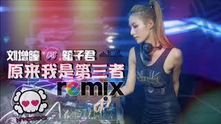 3  刘增瞳   原来我是第三者 Ft  箱子君 【DJ REMIX 伤感 舞曲】⚡ 超劲爆
