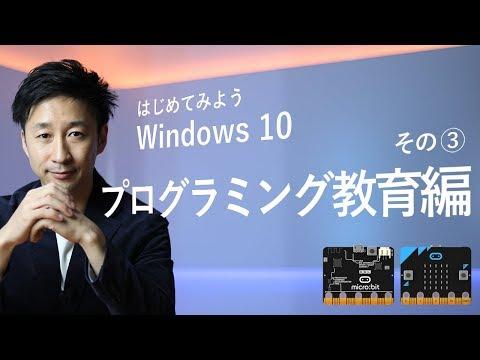 【windows】コマンドプロンプトの使い方|プログラミング入門/はじめてみよう Windows 10/『M…他関連動画