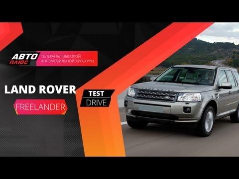 Тест-драйв Land Rover Freelander с системой Stop/Start
