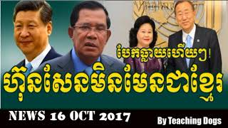 Download Lagu Cambodia News: Today RFI Radio France International Khmer Night Monday 10/16/2017 Gratis STAFABAND