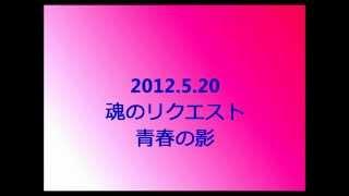 福山雅治 2012.5.20魂のリクエスト チューリップ『青春の影』