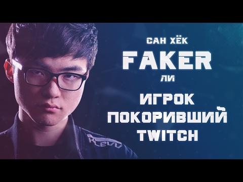 Faker игрок покоривший twitch в игре League of Legends