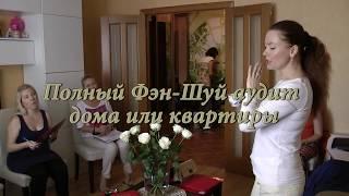 О. Николаева - Фэншуй аудит квартиры (нанесение секторов на план квартиры)