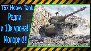 T57 Heavy Tank.  Редли и 10к урона!!! Молорик!!! Лучшие бои World of Tanks