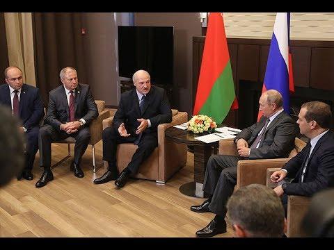 Путин – Лукашенко: Нужно точки над «i» расставить   О чём договорились президенты в Сочи?