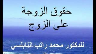 حقوق الزوجة على الزوج  للدكتور محمد راتب النابلسي