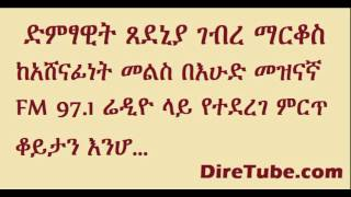 Ethiopian Artist Tsedeniya Interesting Interview FM 97 1 Radio