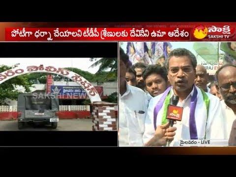 High Tension at Mylavaram Police Station | YSRCP Leaders Protest | Vasantha Krishna Prasad F2F
