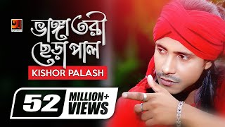 Download Bhanga Tori by Kishor Palash | Album Joy Guru | Official Music Video 3Gp Mp4