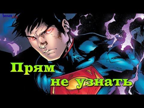 Почему супермена никто не узнает