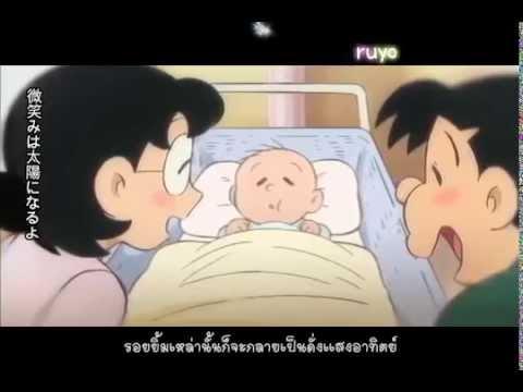 Kimi no hikari -Doraemon movie 2012 OST [TH-sub] thumbnail
