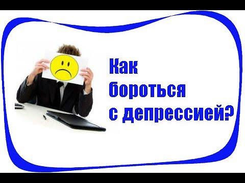 Статьи о депрессии - Мы выбираем жизнь!