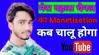 🔥🔥My first youtube channel not monetize || help me all youtuber ||sk cool tips🔥🔥