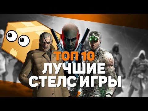 ТОП 10 ЛУЧШИЕ СТЕЛС ИГРЫ