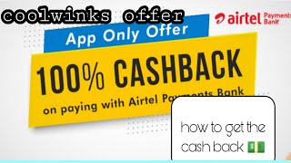 Airtel money & coolwinks offer problem & full resolution with step by step tips!official resolution