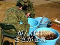 陸上自衛隊 豚汁の作り方、カレーライスの作り方
