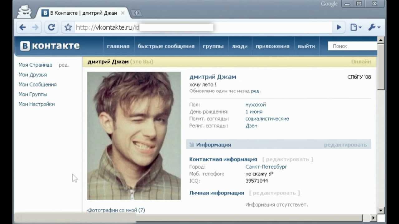 Бесплатно взломать Одноклассники программой OdnoMaster. как правильно утепл