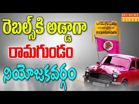 Manchester of Telangana, Ramagundam Weird Politics || Center for Rebels