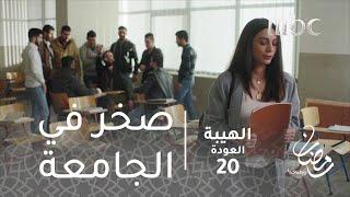 مسلسل الهيبة - الحلقة 20 - صخر في الجامعة