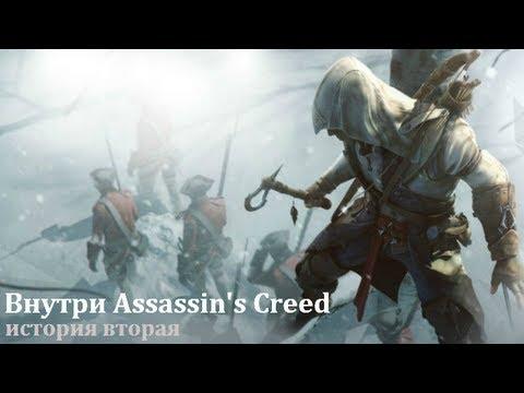 Внутри Assassin's Creed. История вторая