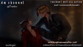 Resident Evil 6 Ada Story Part 5 END (หอคอยมรณะนีโออัมเบรลล่า!) HD1080P 60FPS by DM CHANNEL