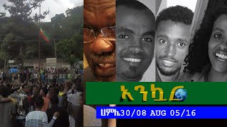 Ethiopia - Ankuar   - Ethiopian Daily News Digest | August 5, 2016