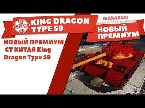 НОВЫЙ ПРЕМИУМ СТ КИТАЯ King Dragon Type 59 WOT. ОЧЕРЕДНОЙ КЛОНИРОВАННЫЙ ПРЕМИУМ ТАНК World of Tanks
