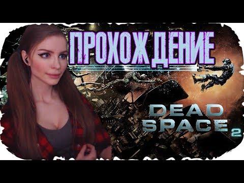МЕРТВЫЙ КОСМОС 2! ► Dead space 2 ПОЛНОЕ ПРОХОЖДЕНИЕ на русском