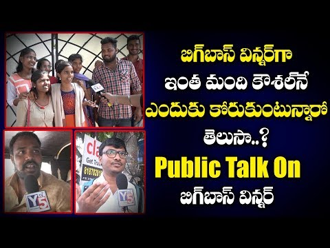 Public Talk About Telugu Bigg Boss 2 Winner | Public Talk About Kaushal | Y5 tv |
