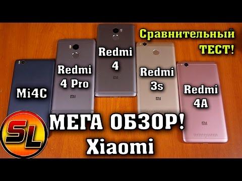 МЕГА ОБЗОР Xiaomi Redmi 4 Pro | Redmi 4 | Redmi 4A | Redmi 3s | Mi4C | Лучшие смартфоны 2017 года!