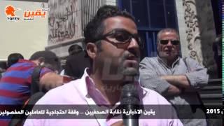يقين | وقفة احتجاجية للعاملين المفصولين من قناة سي بي سي للمطالبة بحقوقهم