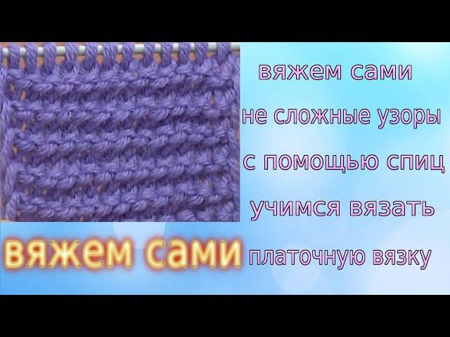 вяжем сами не сложные узоры вязать с помощью спиц / учимся вязать платочную вязку
