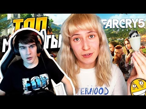 БРАТИШКИН СМОТРИТ — ТОП МОМЕНТЫ С TWITCH - Папич под бутиратом | Хесус-Импотент | Пранки в Far Cry 5