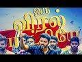 SARKAR Vijay S 15 THERI Ffic Lines Of Oru Viral Puratchi Song Thalapathy Lyricist Vivek TK mp3