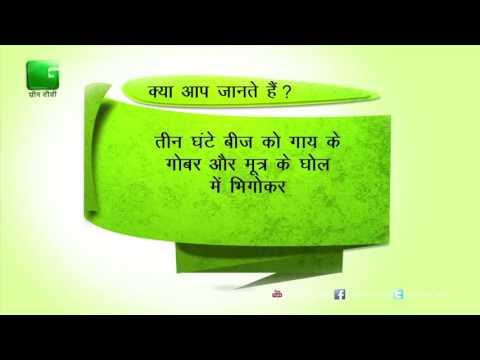 Green Gyan- Kya Aap Jante Hain- Fact 3 Green TV