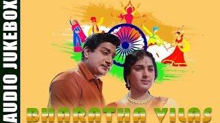 Bharatha Vilas (1973) Songs | Audio Jukebox