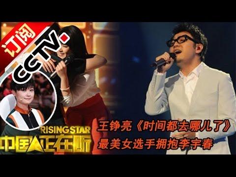 陸綜-中國正在聽-20141121 第四期 海選收官美女軍團來襲 王錚亮唱時間